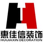 广西惠佳信装饰工程有限公司