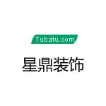 贵州星鼎建筑工程有限公司