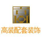 贵州高装配套建筑装饰工程有限公司