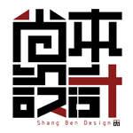 湛江尚本装饰设计工程有限公司