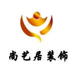南阳尚艺居装饰工程有限公司