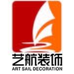 洛阳艺航装饰设计有限公司
