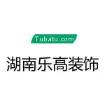 湖南乐高装饰设计工程有限公司