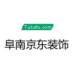 阜南縣京東裝飾工程有限公司
