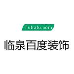 臨泉縣百度建筑裝飾有限公司