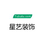 阜陽市潁州區星藝裝飾設計中心