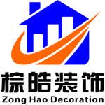 蚌埠市棕皓装饰工程有限公司