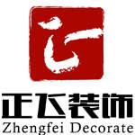 安徽正飞建筑装饰工程有限公司