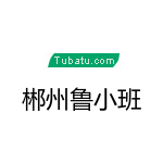 深圳市魯小班建筑裝飾工程有限公司郴州分公