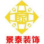 郴州景泰裝飾設計工程有限公司