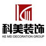 湖南省科美景观装饰设计工程有限公司