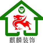 湖南麒麟装饰工程有限公司