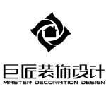 武冈市巨匠装饰设计工程有限公司