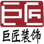 运城经济开发区巨匠建筑装饰工程有限公司