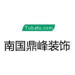 安康市汉滨区南国鼎峰装饰设计工程有限公司