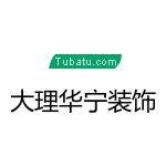 广州市华宁装饰工程有限公司大理分公司