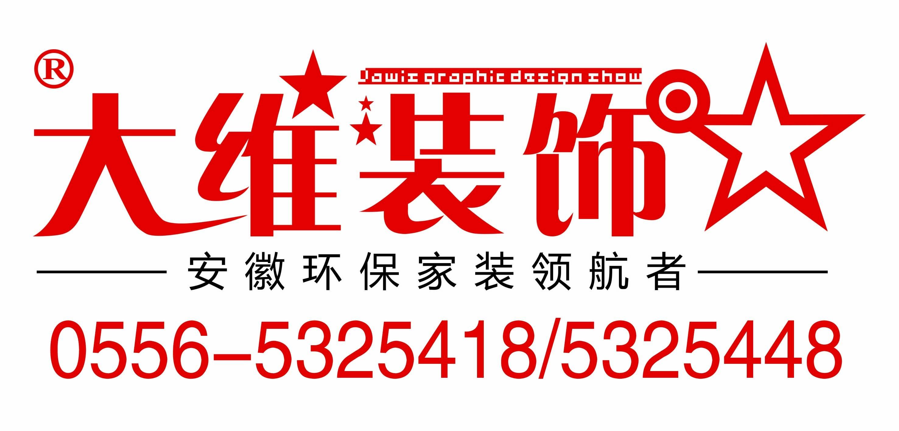 合肥大维装饰工程有限公司安庆分公司