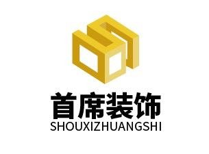 四川省首席装饰工程有限公司