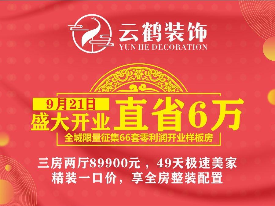贵州云鹤装饰有限公司