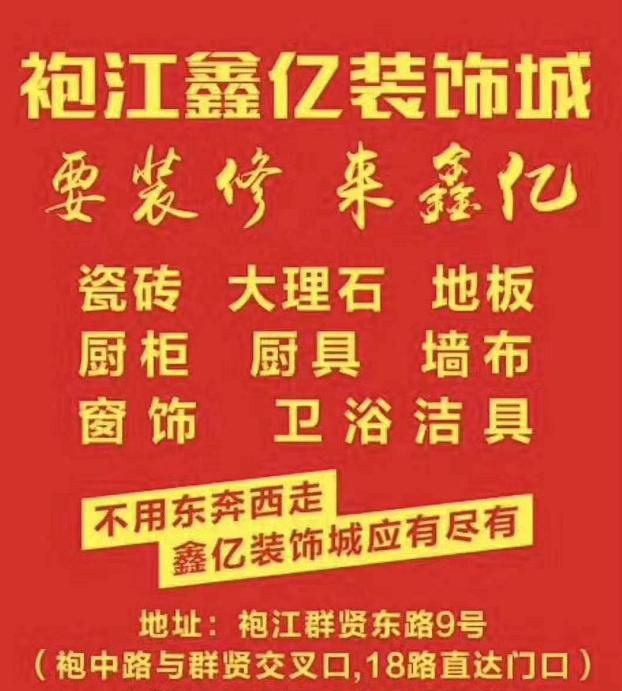 鑫亿装饰城周年庆典