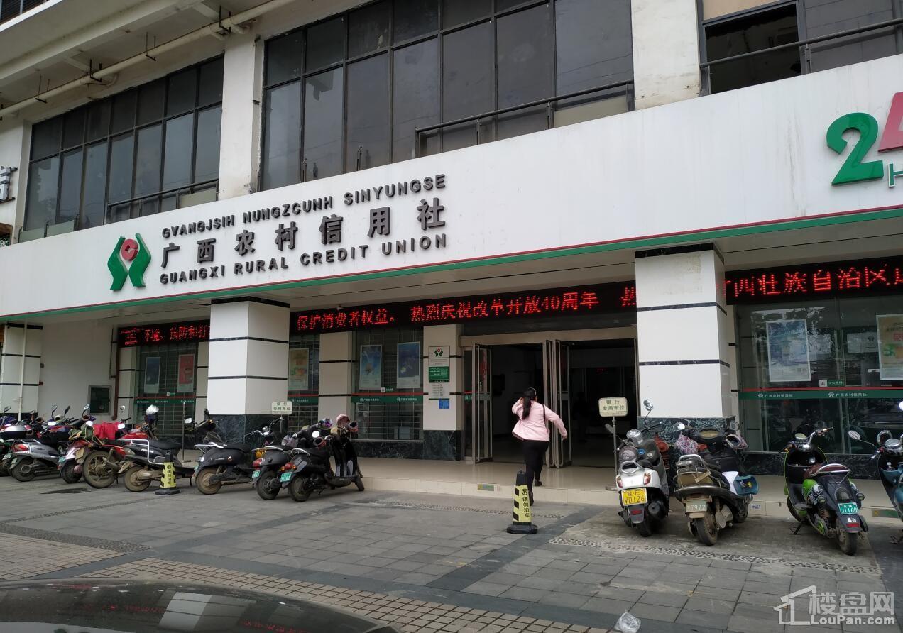 广西农村信用社