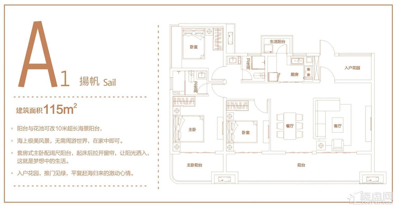 A1-普通住宅 115平-3房