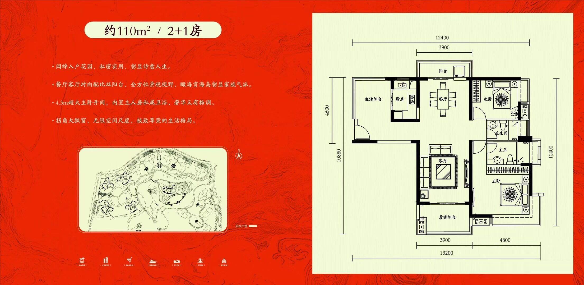 桃花岛2+1房约110平