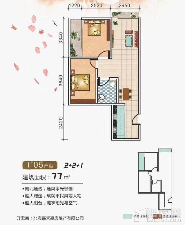 1#05户型-两房两厅一卫-77㎡
