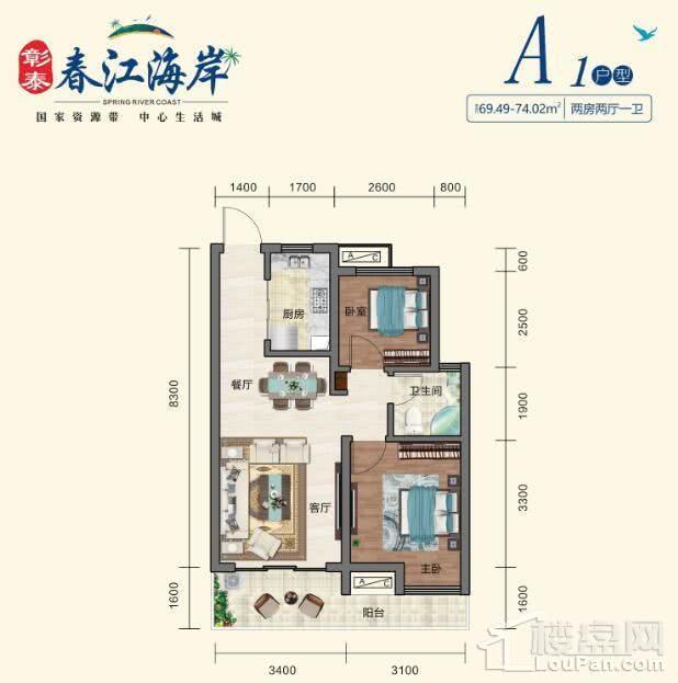 A1户型 两房两厅一卫 69.49-74.02㎡