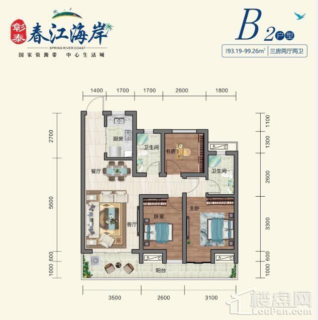 B2户型 三房两厅两卫 93.19-99.26㎡
