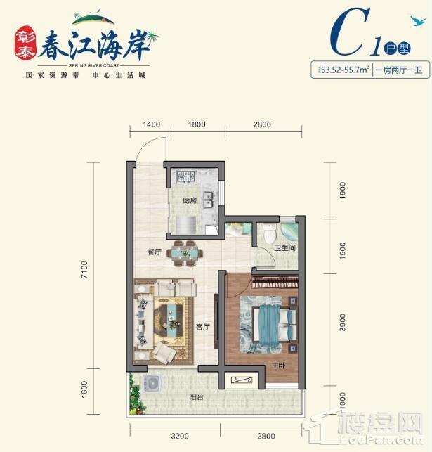 C1户型 一房两厅一卫 53.52-55.7㎡