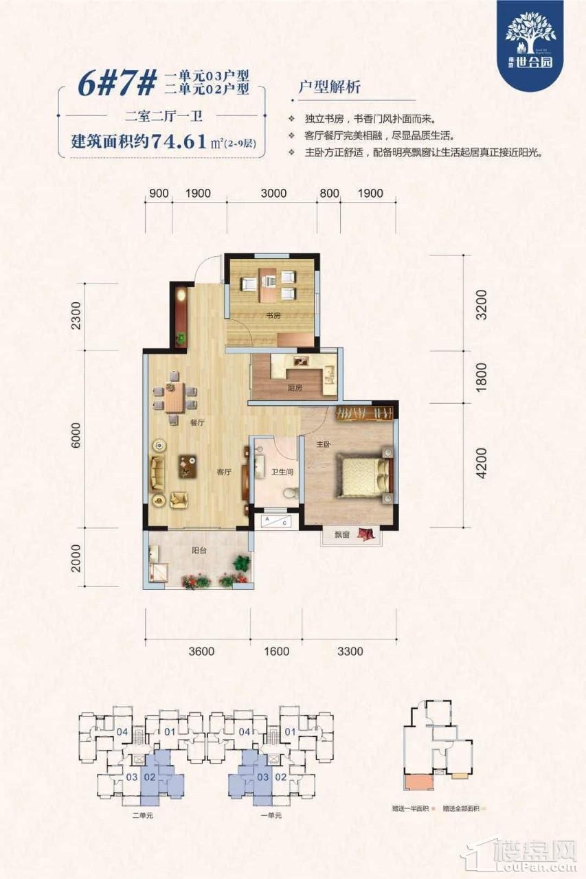 二期6#7# 一单元03户型二单元02户型 两房两厅一卫 74.61㎡
