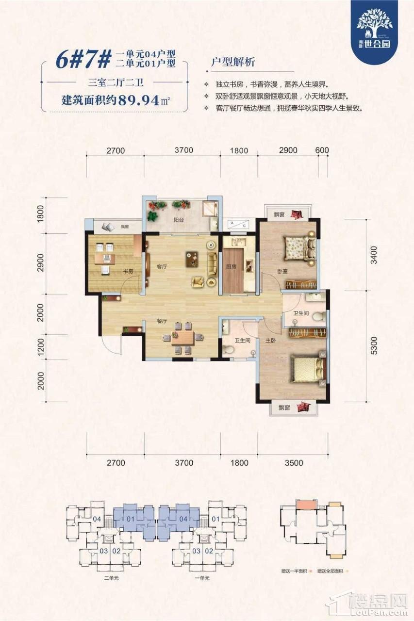 二期6#7# 一单元04户型二单元01户型 三房两厅两卫 89.94㎡
