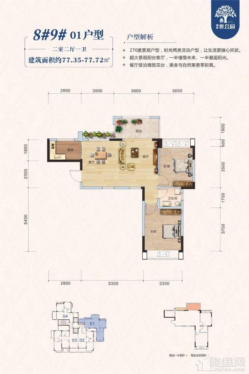 二期8#9# 01户型 两房两厅一卫 77.35-77.72㎡