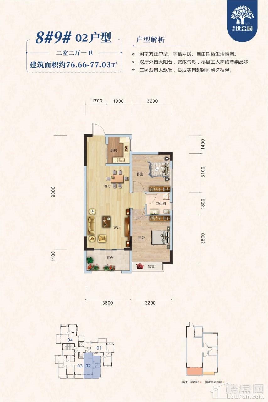 二期8#9# 02户型 两房两厅一卫 76.66-77.03㎡
