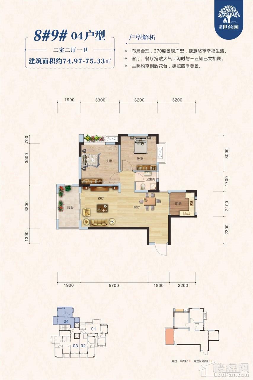 二期8#9# 04户型 两房两厅一卫 74.97-75.33㎡