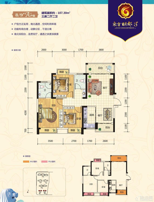8-9#A户型-3室2厅2卫-107.30㎡