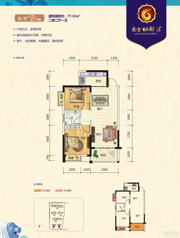 8-9#B户型-2室2厅1卫-77.31㎡