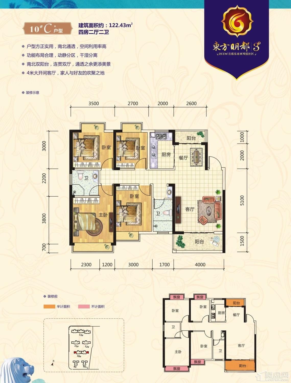 10#C户型-4室2厅2卫-122.43㎡