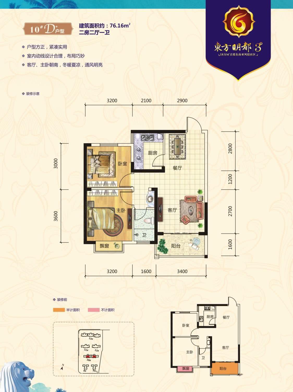 10#D户型-2室2厅1卫-76.16㎡