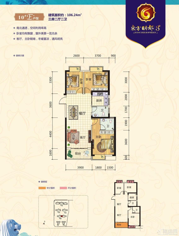 10#E户型-3室2厅2卫-106.24㎡