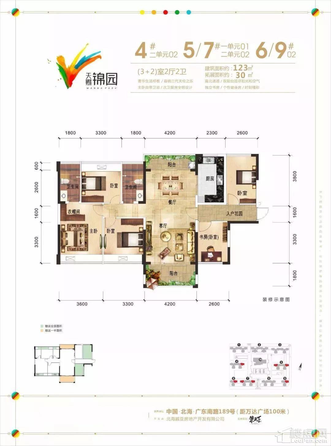 4#二单元、5/6#一单元 5室2厅2卫 约123m²