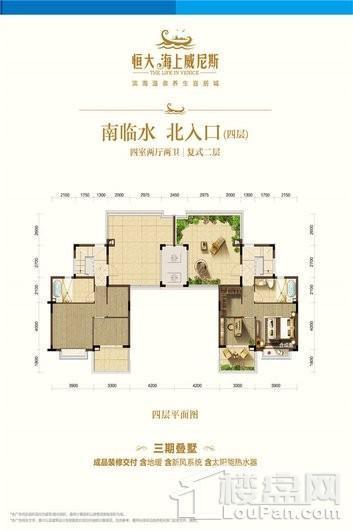 恒大海上威尼斯170平叠墅二层 4室2厅2卫1厨