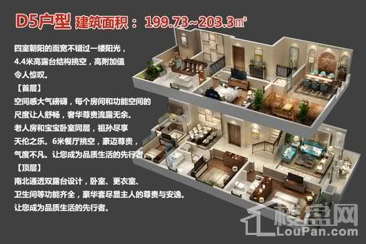 中央豪庭·柿园D5户型 4室2厅3卫1厨