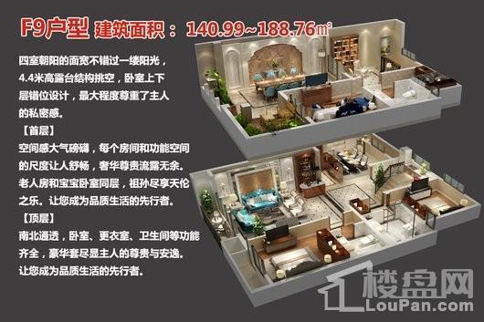 中央豪庭·柿园F9户型 3室2厅3卫1厨