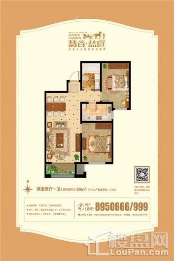 慧谷蓝庭89平米户型 2室2厅1卫1厨