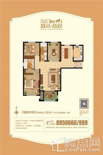 慧谷蓝庭127平米户型 3室2厅2卫1厨