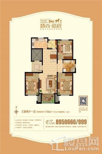 慧谷蓝庭118平米户型 3室2厅1卫1厨