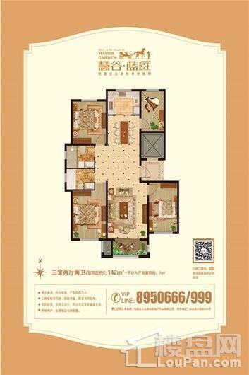 慧谷蓝庭142平米户型 3室2厅2卫1厨