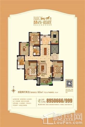 慧谷蓝庭161平米户型 4室2厅2卫1厨